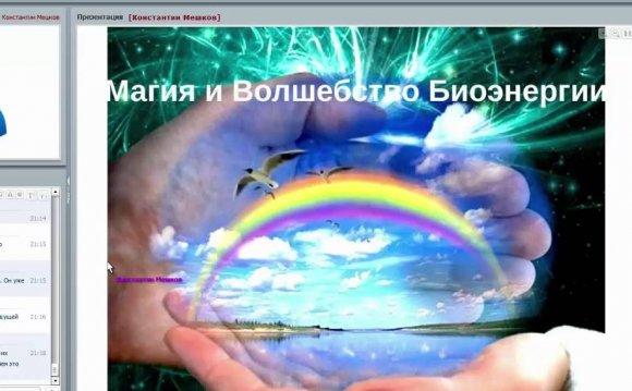 БИОЭНЕРГИЯ ЧЕЛОВЕКА Константин