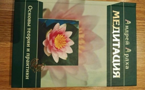 Медитация. Основы терапии и