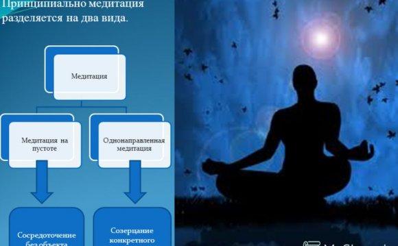 9 Классификации медитации